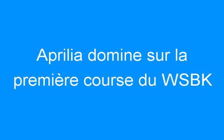Aprilia domine sur la première course du WSBK