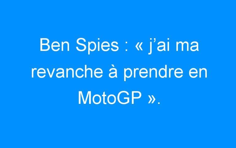 Ben Spies : « j'ai ma revanche à prendre en MotoGP ».