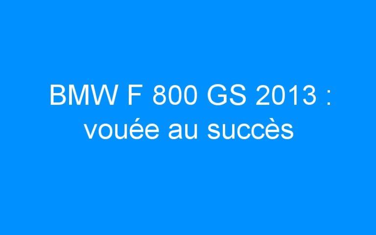 BMW F 800 GS 2013 : vouée au succès