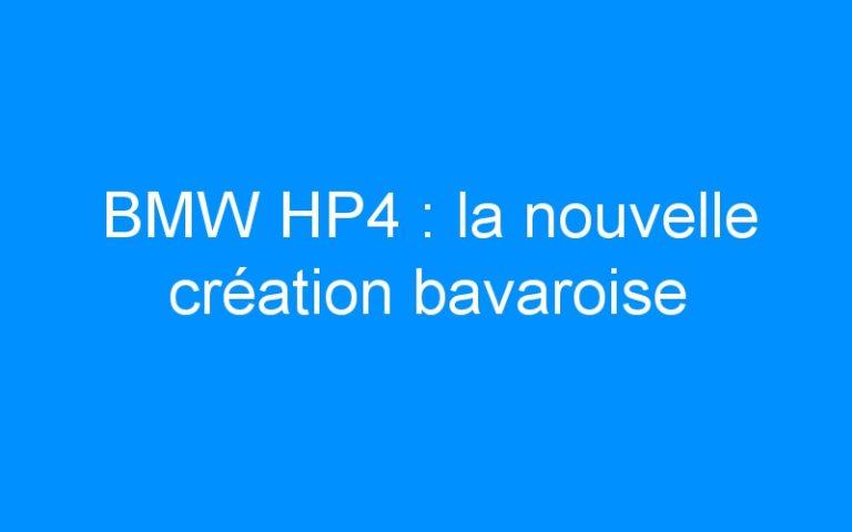 BMW HP4 : la nouvelle création bavaroise