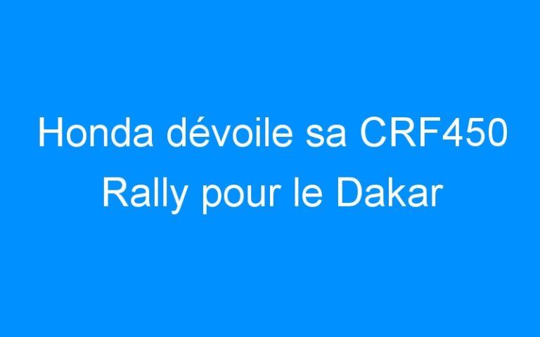 Honda dévoile sa CRF450 Rally pour le Dakar