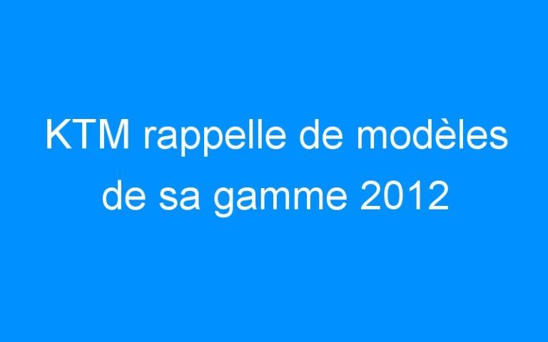 KTM rappelle de modèles de sa gamme 2012
