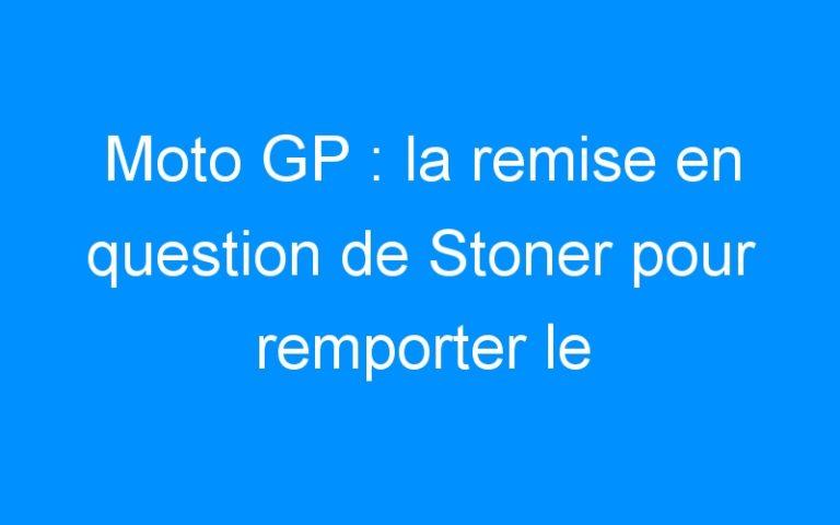 Moto GP : la remise en question de Stoner pour remporter le championnat