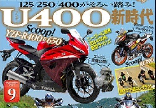 Yamaha prépare une YZF-R400 et une YZF-R650